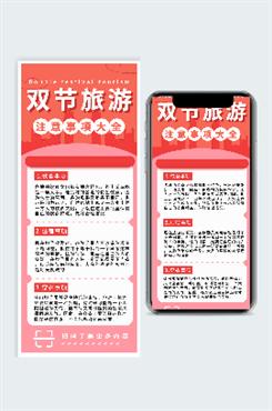 中秋国庆旅游注意事项信息长图