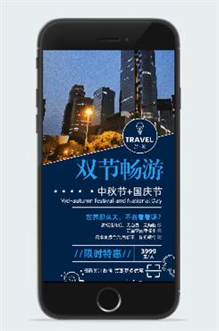 国庆旅游促销海报