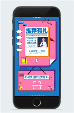 微信推荐有礼海报