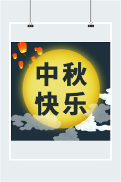 中秋快乐祝福语句图片