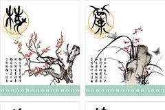 梅兰竹菊图片插画