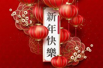 新年快乐贺卡矢量图