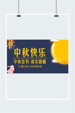 中秋快乐祝福海报