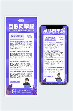 互联网早报快讯信息长图