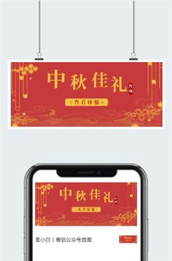 红色中国风中秋佳节公众号首图
