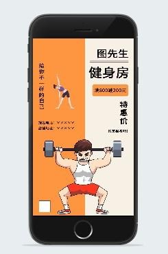 健身房招生海报
