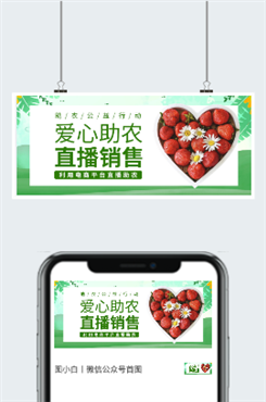农产品直播销售图片