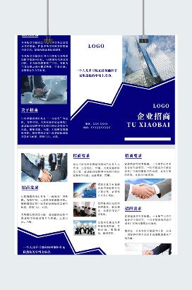企业招商宣传画册