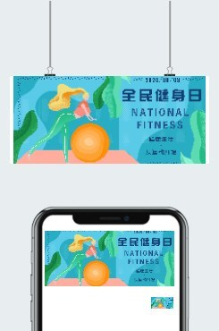 全民健身日宣传公众号图片