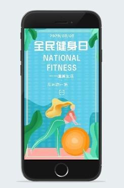 全民健身日图片