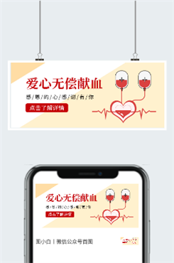爱心无偿献血图片