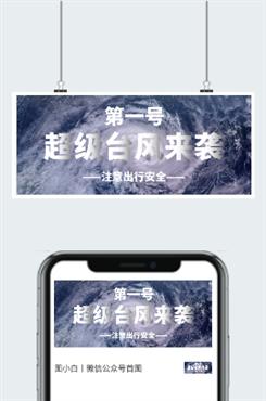 预防台风公众号宣传图片