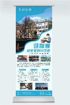 开学迎新学校宣传展板