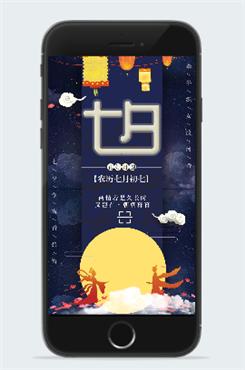 浪漫夜空七夕佳节海报