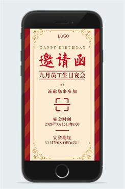 生日宴会邀请函