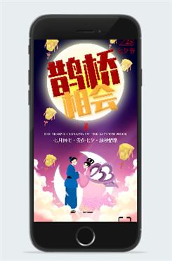 七夕鹊桥相会卡通版图片