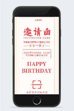 生日邀请函海报