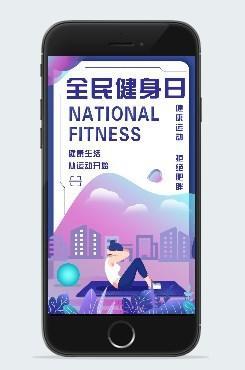 八月八号全民健身日海报