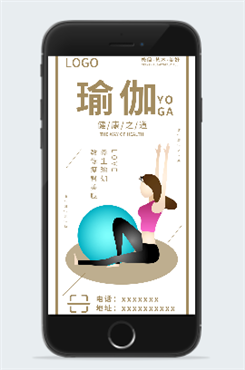 养生瑜伽海报