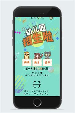 双语幼儿园卡通招生海报