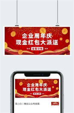 企业周年庆活动海报