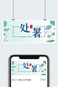 中国风处暑公众号首图
