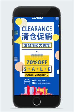 欧普风季末清仓大促销宣传海报