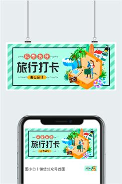 旅行打卡活动宣传海报