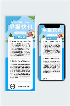 新闻早报快讯图文海报