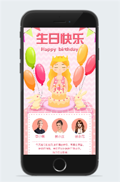 生日派对创意邀请函
