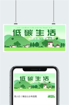 低碳生活宣传海报