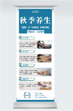 健康养生宣传海报图片