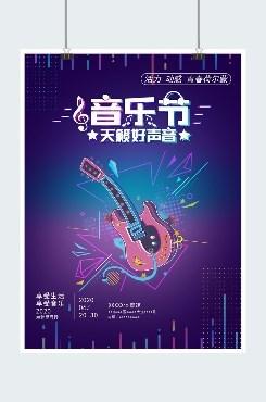 抖音风音乐节宣传海报