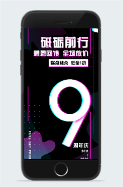 抖音风九周年店庆海报