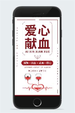 爱心献血公益海报设计