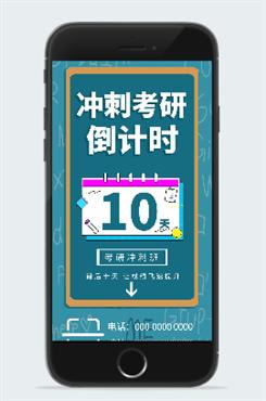 考研冲刺班海报