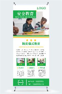 小学奥数培训班海报