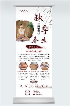 中式养生理疗宣传海报