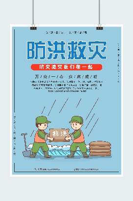 防洪救灾公益海报