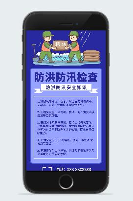 防洪抗汛安全知识普及宣传海报