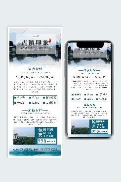 古镇旅游宣传海报