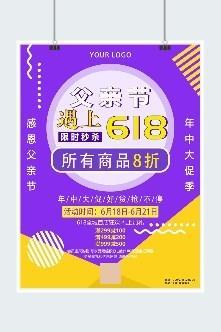 七夕节遇上818限时秒杀活动海报