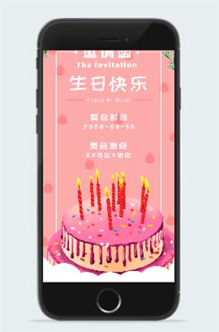 生日快乐邀请函图片