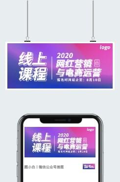 2020网红营销图片