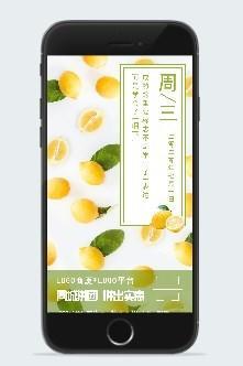 精品水果满减优惠海报