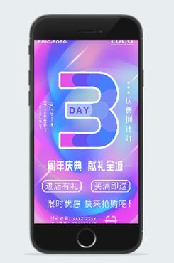 紫色炫彩周年庆典宣传海报