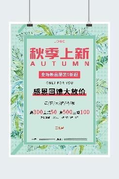 淘宝秋季上新88会员日促销海报