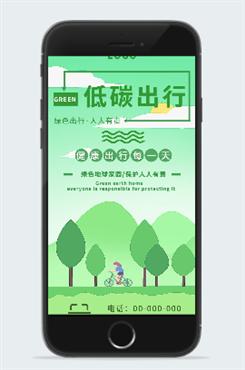 低碳生活绿色出行海报