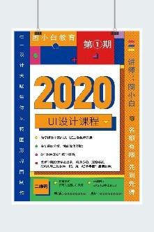 2020UI设计课程宣传海报