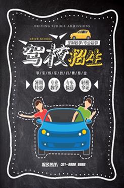 专业驾校招生海报